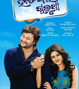 Hata Dhari Chalutha oriya film Story, Review, Wallpapers, Video, Songs